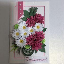 Открытка Поздравляю в Stranamasterov.by Беларусь.