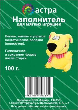Наполнитель для мягких игрушек в пакетах по 100гр, АСТРА Россия.