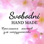 Svobodni hand made (ТЦ Столица)
