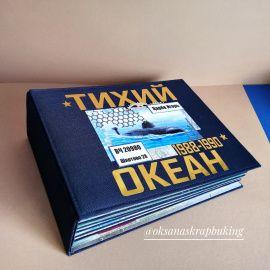 Дембельский Альбом ВМФ Тихий Океан в Stranamasterov.by Беларусь.