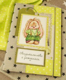 Папка для свидетельства Зайка Ми в Stranamasterov.by Беларусь.