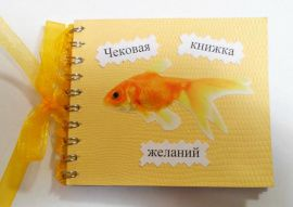 Чековая книжка желаний Для неё в Stranamasterov.by Беларусь.