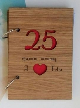 Подарочная книга 25 причин (а6, небо) в Stranamasterov.by Беларусь.