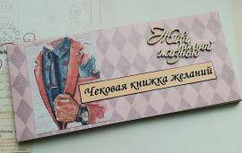 Чековая книжка желаний Живи полной жизнью в Stranamasterov.by Россия.