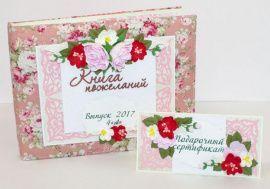 Книга пожеланий И конверт для сертификата в Stranamasterov.by Беларусь.
