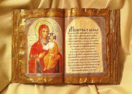 Оберег Молитва о семье в Stranamasterov.by Беларусь.