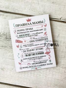 Магнит Правила мамы (маленький) в Stranamasterov.by Беларусь.