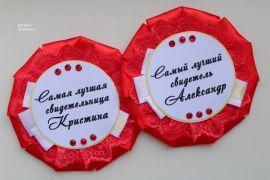 Значки Для свидетелей - подарок ручной работы на свадьбу Россия.
