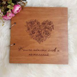 Книга пожеланий Тёмное сердце - подарок ручной работы на свадьбу Беларусь.