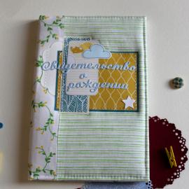 Обложка для свидетельства О рождении Листва в Stranamasterov.by Беларусь.