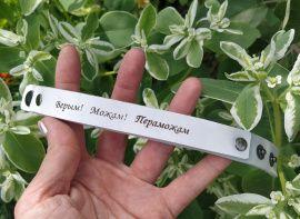 Браслет белый Пераможам в Stranamasterov.by Беларусь.
