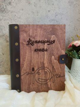 Кулинарная книга Рецепты (темн) в Stranamasterov.by Беларусь.