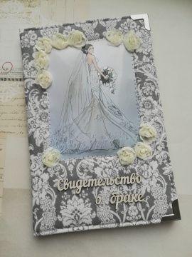 Обложка для свидетельства Невеста в Stranamasterov.by Россия.