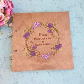 Книга пожеланий Цветочный венок #1 - подарок ручной работы на свадьбу Беларусь.