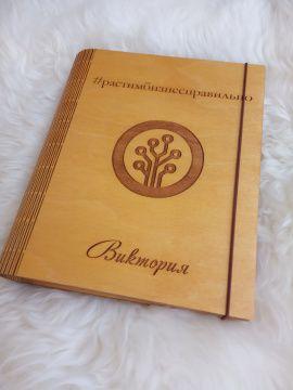 Блокнот с органайзером С логотипом в Stranamasterov.by Беларусь.