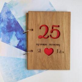 Подарочная книга 25 причин (а5) в Stranamasterov.by Беларусь.