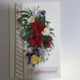 Открытка Поздравляем в Stranamasterov.by Беларусь.