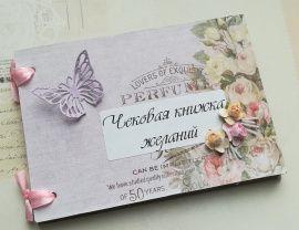 Чековая книжка желаний Прованс в Stranamasterov.by Россия.