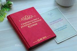 Папка для св о рождении Доченька в Stranamasterov.by Беларусь.
