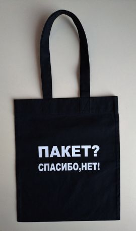 Экосумка Пакет? спасибо, нет! в Stranamasterov.by Беларусь.