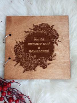 Книга пожеланий Пионы светлые - подарок ручной работы на свадьбу Беларусь.