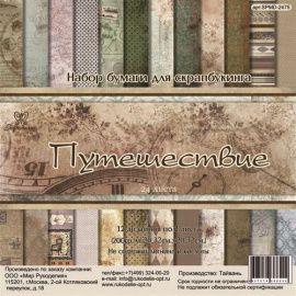 """Набор бумаги """"Путешествие"""", 20.3*20.3см, упаковка 24 листа, SPMD-2475 Россия."""