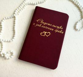 Обложка для свидетельства О браке в Stranamasterov.by Беларусь.
