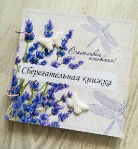 Сберегательная книжка Лаванда 2 в Stranamasterov.by Беларусь.