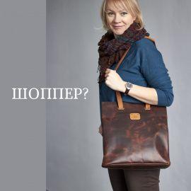 Сумка-шоппер Из натуральной кожи в Stranamasterov.by Беларусь.