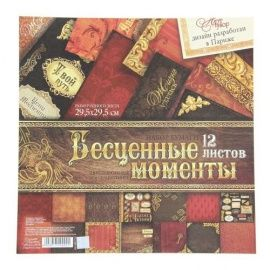 """Набор бумаги для скрапбукинга """"Бесценные моменты"""" 12 листов 29.5*29.5см 160гр/м, 891710 Россия."""
