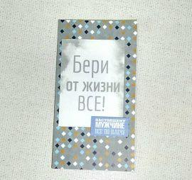 Открытка для денег Вася в Stranamasterov.by Беларусь.