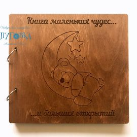 Альбом - бебибук Мишка на луне в Stranamasterov.by Беларусь.