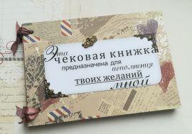 Чековая книжка желаний Винтаж в Stranamasterov.by Россия.