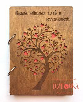 Книга пожеланий Сердечное дерево - подарок ручной работы на свадьбу Россия.