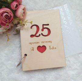 Подарочная книга 25 причин (для девушки) в Stranamasterov.by Беларусь.