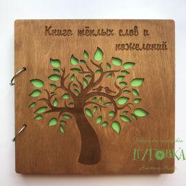 Книга пожеланий (большая) Зеленое дерево - подарок ручной работы на свадьбу Беларусь.