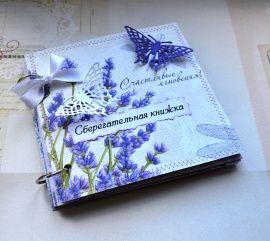 Сберегательная книжка Лаванда в Stranamasterov.by Беларусь.
