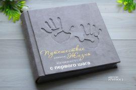 Фотоальбом Путешествие в жизнь в Stranamasterov.by Беларусь.