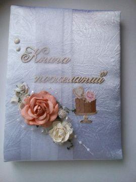 Книга пожеланий Свадебная Чайная роза - подарок ручной работы на свадьбу Беларусь.