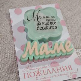 Набор мыла ручной работы Маме в Stranamasterov.by Беларусь.