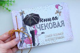 Книга чеков Для нее в Stranamasterov.by Беларусь.