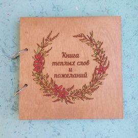 Книга пожеланий Цветы - подарок ручной работы на свадьбу Беларусь.