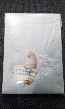 Книга пожеланий Нежность - подарок ручной работы на свадьбу Беларусь.