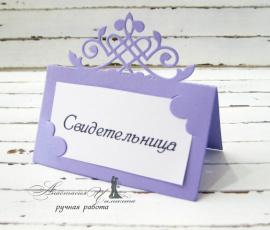Карточки для рассадки Вензель - подарок ручной работы на свадьбу Беларусь.