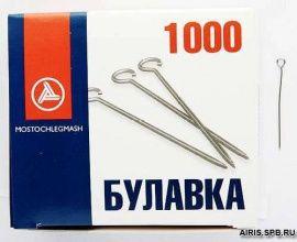 Булавки портновские БП1-30 Россия.