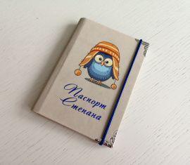 Обложка для паспорта Именная в Stranamasterov.by Беларусь.