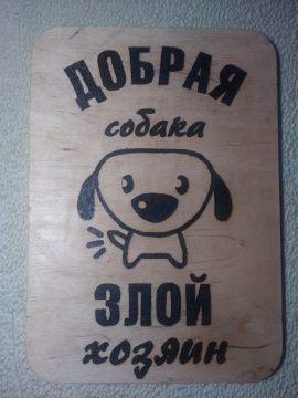 "Табличка ""Добрая собака"" в Stranamasterov.by Беларусь."