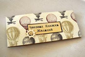 Чековая книжка желаний Шары в Stranamasterov.by Беларусь.
