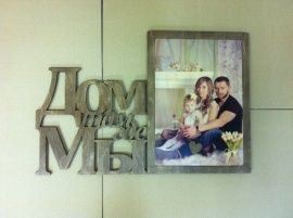 Рамка для фото Дом там где мы в Stranamasterov.by Беларусь.