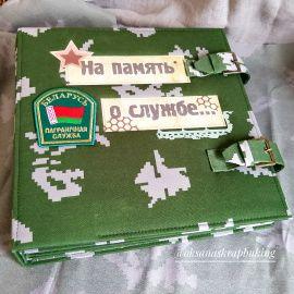 Дембельский Альбом Пограничника в Stranamasterov.by Беларусь.